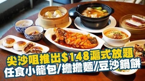 上海婆婆336推出$148滬式放題 任點任食小籠包/擔擔麵/豆沙鍋餅