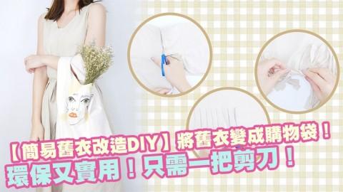 【簡易舊衣改造DIY】將舊衣變成購物袋!環保又實用!只需一把剪刀!