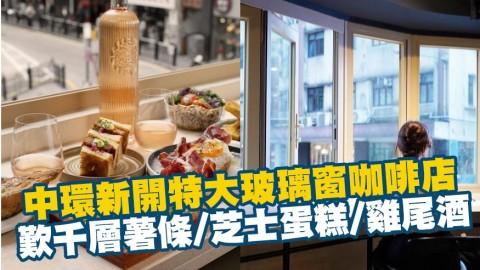 中環新開特大玻璃窗咖啡店連酒吧餐廳 千層薯條/芝士蛋糕/雞尾酒