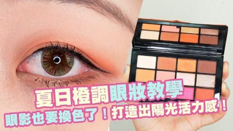 【眼妝教學】夏日橙調眼妝教學!眼影也要換色了!打造出陽光活力感!