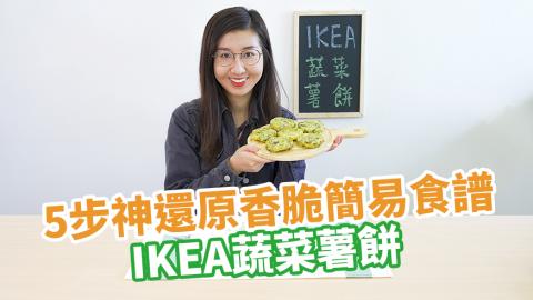 內附免焗做法!5步神還原香脆簡易食譜 IKEA蔬菜薯餅