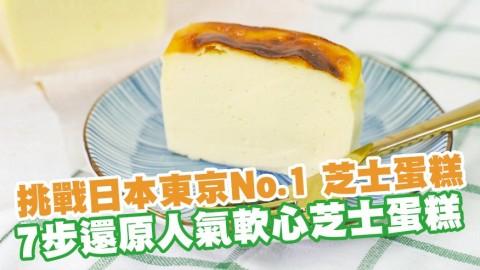 挑戰日本東京No.1 芝士蛋糕Mr. CHEESECAKE 7步還原人氣軟心芝士蛋糕