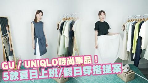 GU/UNIQLO時尚單品!5款夏日上班/假日穿搭提案
