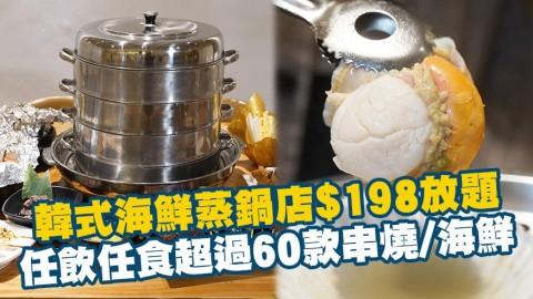 韓式海鮮蒸鍋店新推$198放題優惠 任飲任食超過60款串燒烤物/海鮮