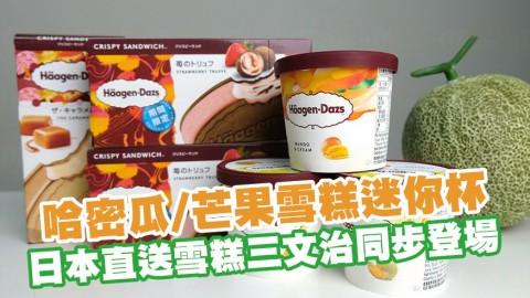 Häagen-Dazs推夏日哈密瓜/芒果雪糕迷你杯 日本直送雪糕三文治同步登場