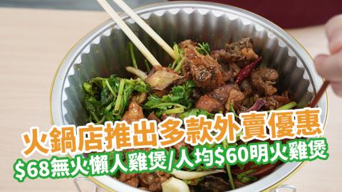 火鍋店推出多款外賣優惠 $68無火懶人雞煲/人均$60明火雞煲