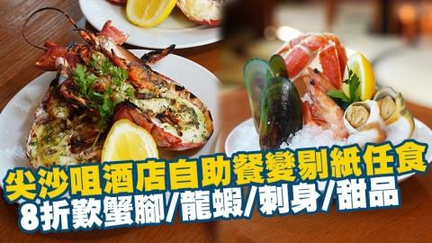 尖沙咀酒店自助餐變剔紙任食 8折歎鵝肝/蟹腳/龍蝦/刺身/甜品