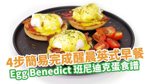 內附成功秘訣!4步簡易完成醒晨英式早餐 Egg Benedict 班尼迪克蛋食譜