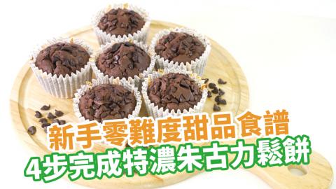 新手零難度甜品食譜 4步完成特濃朱古力鬆餅