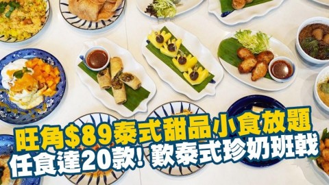旺角$89泰式甜品小食放題 任食達20款!歎芒果/泰式珍珠奶茶班戟