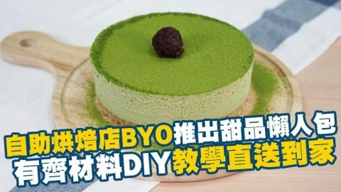 【DIY甜品】自助烘焙店BYO推出甜品懶人包 直送到家有齊材料教學輕鬆自製甜品