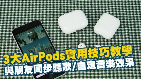 3大AirPods實用技巧教學 與朋友同步聽歌/自定音樂效果
