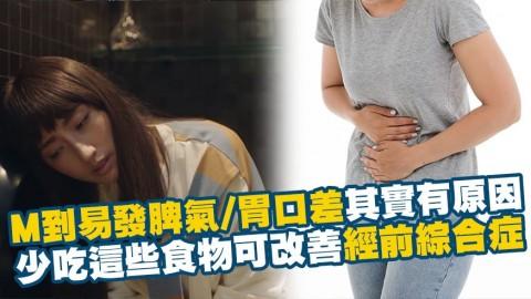 【女性健康】M到易發脾氣/胃口差其實有原因 少吃這些食物可改善經前綜合症