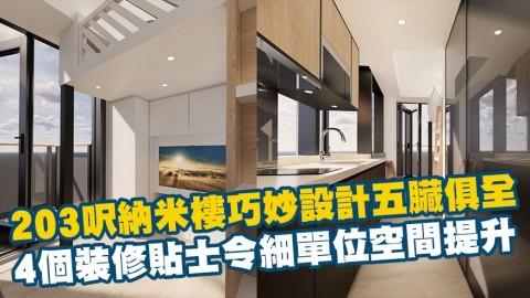 203呎納米樓巧妙設計五臟俱全 4個裝修貼士令細單位空間提升