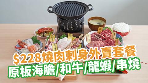 $228燒肉刺身外賣套餐 原板海膽/和牛/龍蝦/串燒