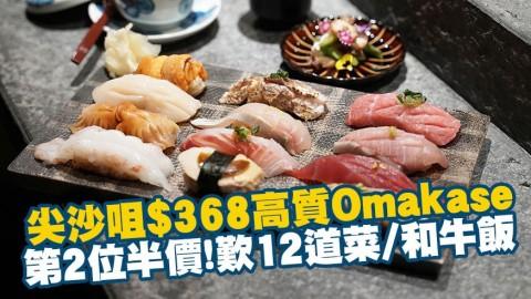 尖沙咀抵食$368高質Omakase 第2位半價!歎足12道菜/鵝肝和牛飯