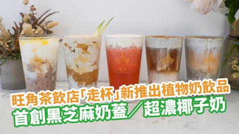 旺角茶飲店「走杯」新推出植物奶飲品 首創黑芝麻奶蓋/超濃椰子奶