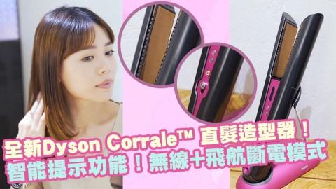 全新Dyson Corrale™ 直髮造型器登陸香港!智能提示功能!無線+飛航斷電模式