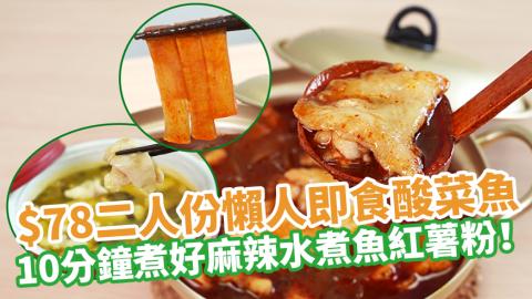 $78二人份懶人即食酸菜魚 10分鐘煮好麻辣水煮魚紅薯粉!