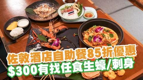 佐敦逸東酒店普慶餐廳自助餐推出85折優惠 $300有找任食即開生蠔/刺身/超過50款日韓泰台美食