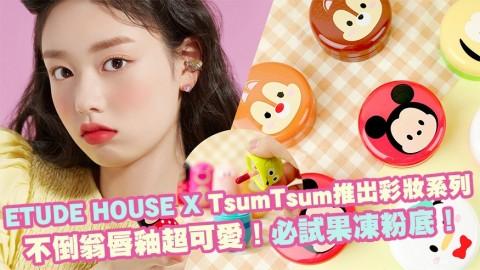 香港有售!ETUDE HOUSE X 迪士尼TsumTsum推出彩妝系列!三眼仔「不倒翁」包裝唇釉超可愛!
