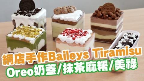 網店手作低糖Baileys Tiramisu Oreo奶蓋/抹茶麻糬/美祿朱古力味