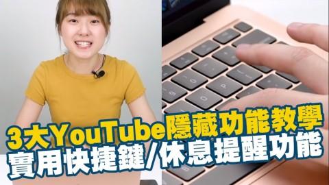 3大YouTube隱藏功能教學 實用快捷鍵/邊睇片邊工作/休息提醒功能
