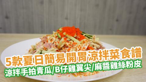 5款夏日簡易開胃涼拌菜食譜 Wasabi手撕雞/涼拌手拍青瓜/B仔雞翼尖/醉雞翼/麻醬雞絲粉皮
