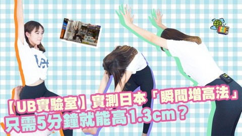 【UB實驗室】實測日本「瞬間增高法」!只需5分鐘就能高1.3cm?