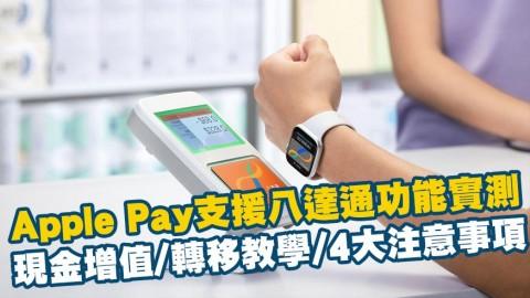 Apple Pay支援八達通功能實測 現金增值/轉移教學/4大注意事項