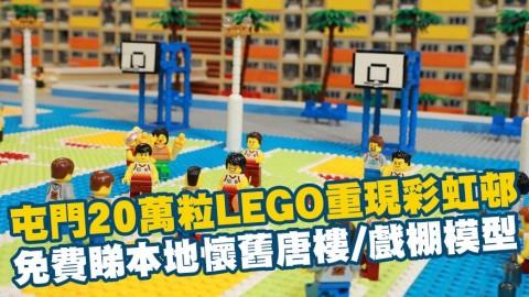 【屯門好去處】20萬粒LEGO重現彩虹邨 免費睇近百款作品!本地懷舊唐樓/戲棚模型