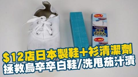 $12店日本製鞋+衫專用清潔劑!平價拯救烏卒卒白鞋/洗甩茄汁漬