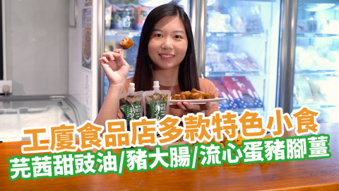 工廈食品店多款特色小食 芫茜甜豉油/豬大腸/豉油鵝腸/流心蛋豬腳薑