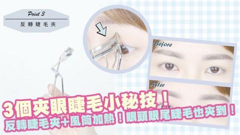 3個夾眼睫毛小秘技!反轉睫毛夾+風筒加熱!眼頭眼尾睫毛也夾到!