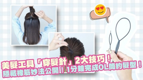 美髮工具「穿髮針」2大技巧! 隱藏橡筋妙法公開!1分鐘完成OL簡約髮型!