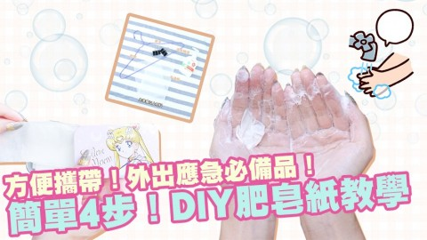 方便攜帶!簡單4步!DIY肥皂紙教學!外出應急必備品