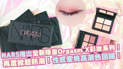NARS推出全新限量Orgasm X彩妝系列!再度掀起熱潮!性感蜜桃高潮色回歸!