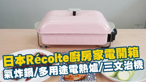 日本Récolte廚房家電開箱 氣炸鍋/糖果色多用途電熱爐/三文治機