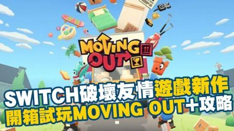 【Switch】破壞友情新作Moving Out 遊戲玩法+攻略試玩開箱