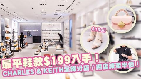CHARLES & KEITH全線分店/網店減至半價!最平鞋款$199入手!