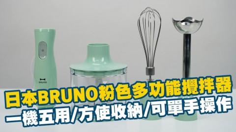 日本BRUNO粉色多功能攪拌器開箱 一機五用/方使收納/可單手操作