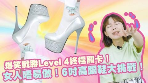 女人唔易做!爆笑戰勝Level 4終極關卡!6吋高跟鞋大挑戰!