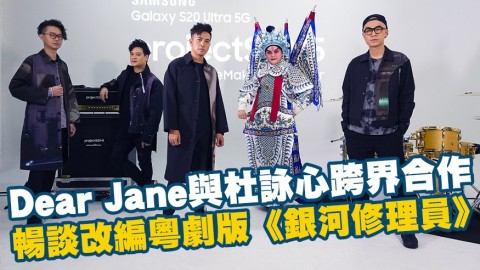 【獨家專訪Dear Jane】 最想修理的回憶關紅館首唱事?! 暢談改編粵劇版《銀河修理員》