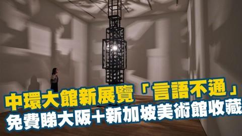 【中環好去處】中環大館新展覽「言語不通」 免費睇日本大阪+新加坡美術館收藏