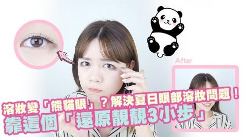 溶妝變「熊貓眼」?解決夏日眼部溶妝問題!靠這個「還原靚靚3小步」