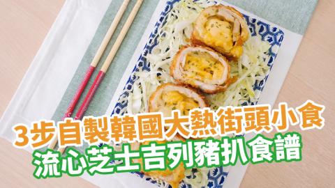 3步自製韓國大熱街頭小食 流心芝士吉列豬扒食譜