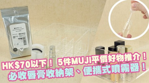 HK$70以下! 5件MUJI平價好物推介!必收唇膏收納架、便攜式噴霧器!