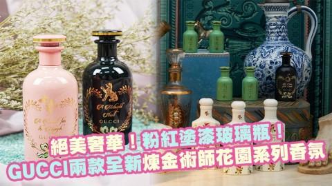 GUCCI推出兩款全新煉金術師花園系列香氛!絕美奢華!粉紅塗漆玻璃瓶!