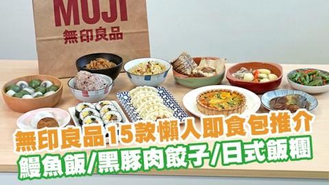 九龍灣無印良品超市15款懶人冷凍即食包必試推介 鰻魚飯/黑豚肉餃子/日式飯糰/黃豆粉麻糬甜品