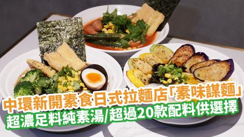 中環新開素食日式拉麵店「素味謀麵」 主打超濃足料純素湯/超過20款配料供選擇!